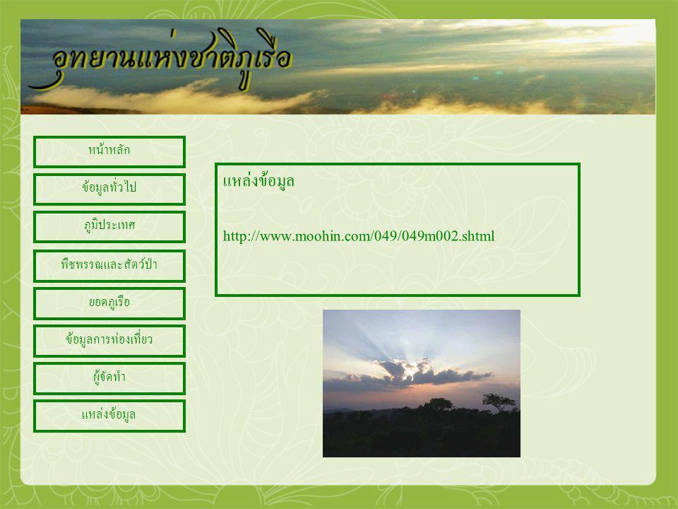 แหล่งข้อมูล http://www.moohin.com/049/049m002.shtml หน้าหลัก