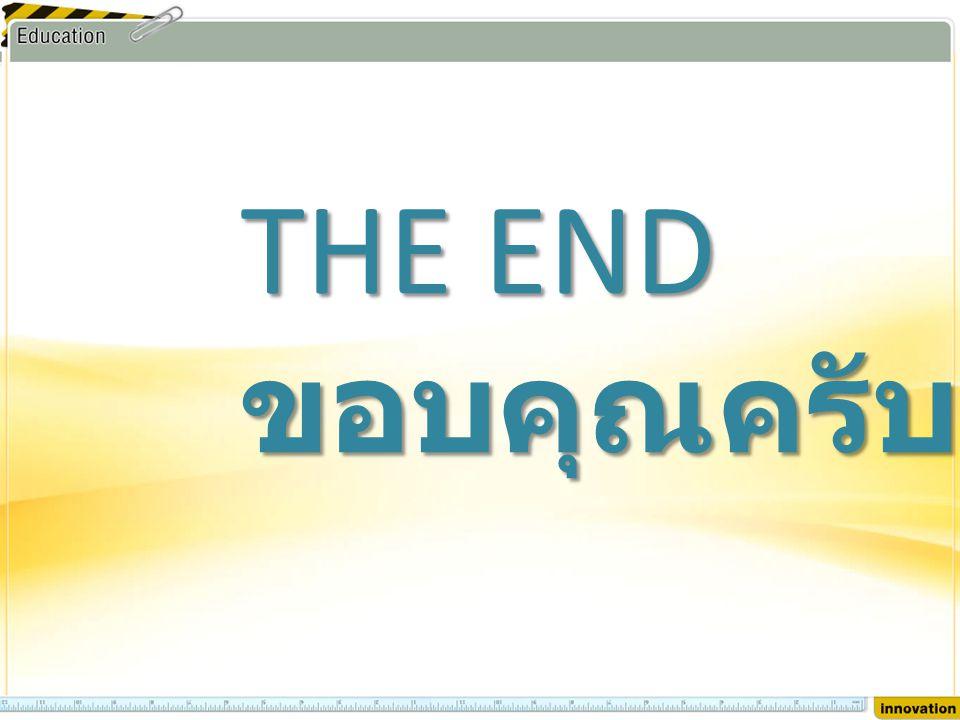THE END ขอบคุณครับ