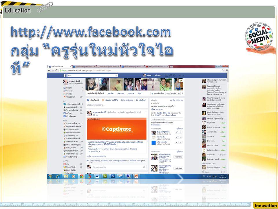 http://www.facebook.com กลุ่ม ครูรุ่นใหม่หัวใจไอที