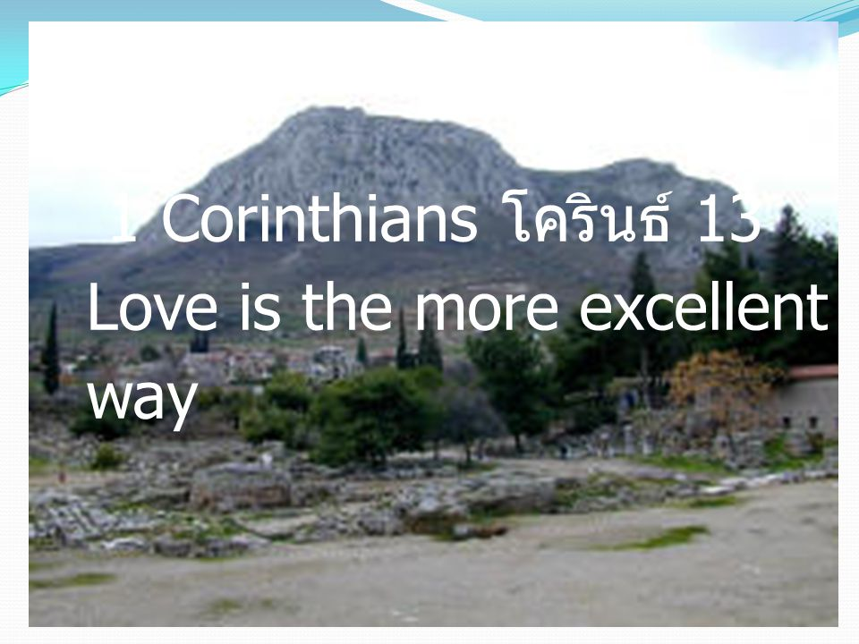 1 Corinthians โครินธ์ 13 Love is the more excellent way