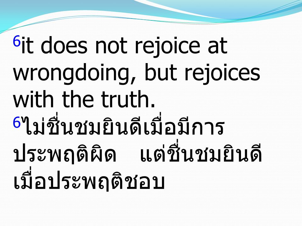 6it does not rejoice at wrongdoing, but rejoices with the truth