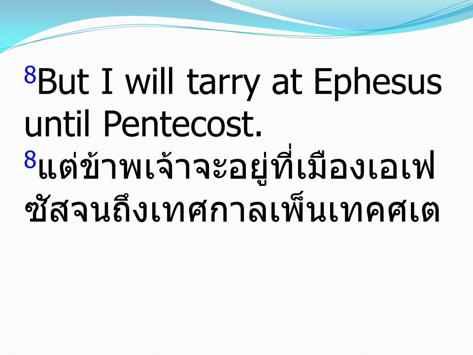 8But I will tarry at Ephesus until Pentecost
