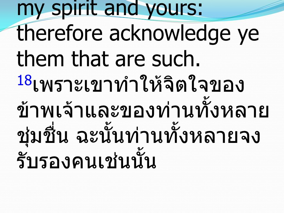 18For they have refreshed my spirit and yours: therefore acknowledge ye them that are such.