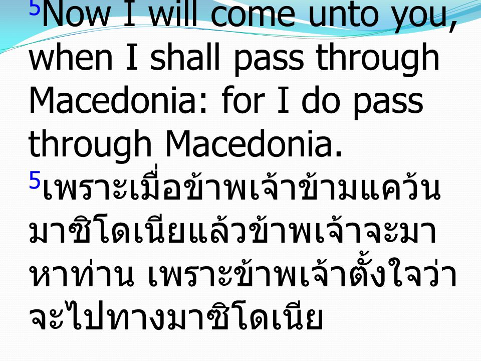 Plans for Travel 5Now I will come unto you, when I shall pass through Macedonia: for I do pass through Macedonia.