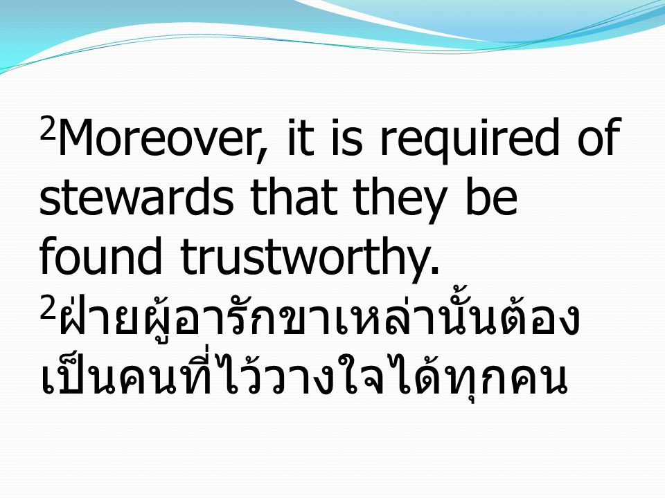 2Moreover, it is required of stewards that they be found trustworthy