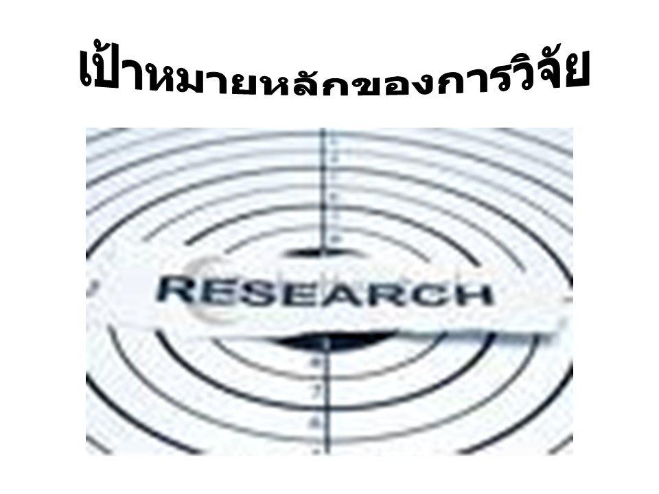 เป้าหมายหลักของการวิจัย