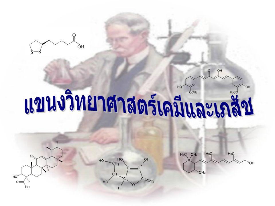 แขนงวิทยาศาสตร์เคมีและเภสัช