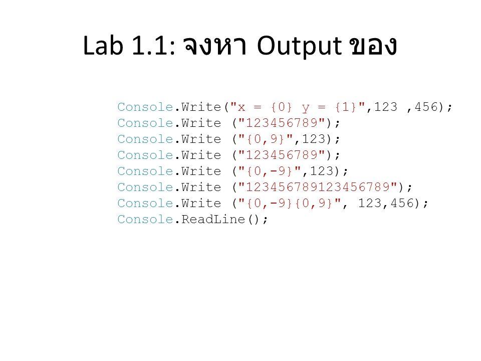 Lab 1.1: จงหา Output ของ Console.Write( x = {0} y = {1} ,123 ,456);