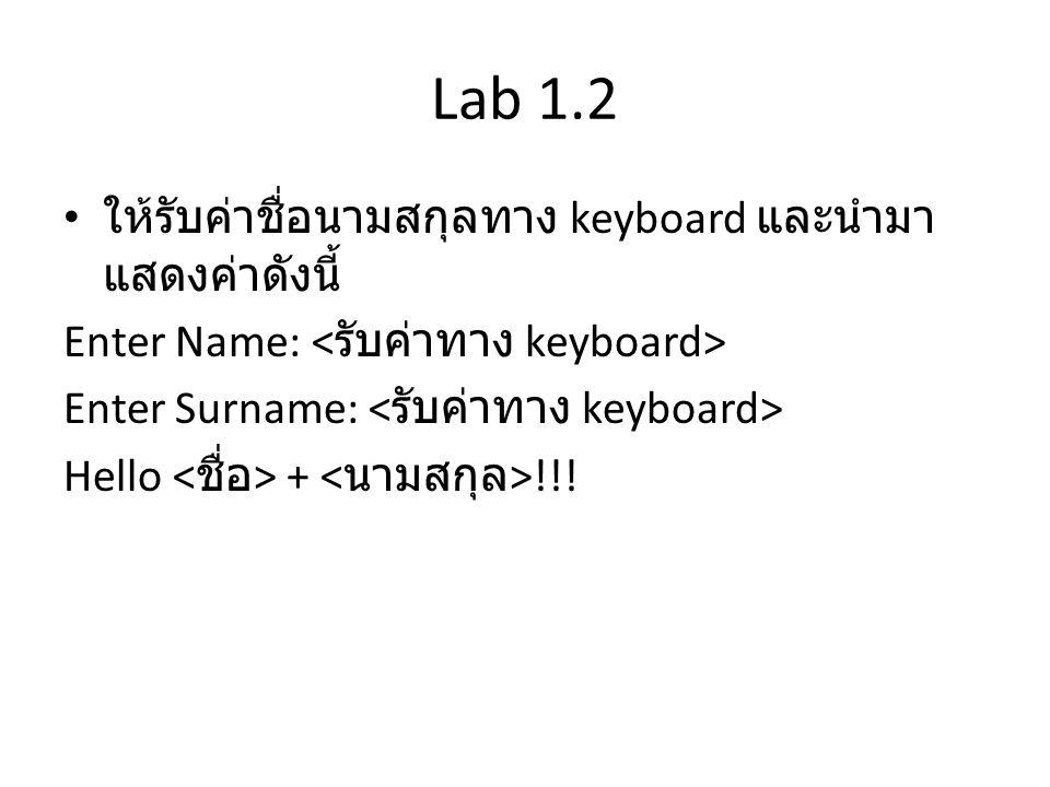 Lab 1.2 ให้รับค่าชื่อนามสกุลทาง keyboard และนำมาแสดงค่าดังนี้
