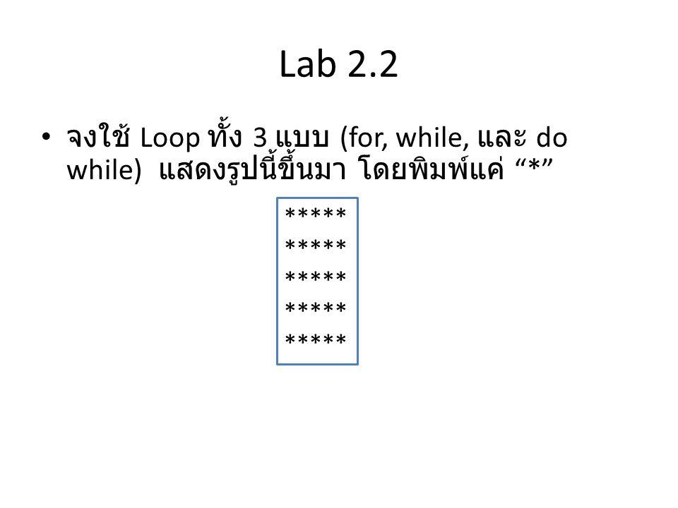 Lab 2.2 จงใช้ Loop ทั้ง 3 แบบ (for, while, และ do while) แสดงรูปนี้ขึ้นมา โดยพิมพ์แค่ * *****