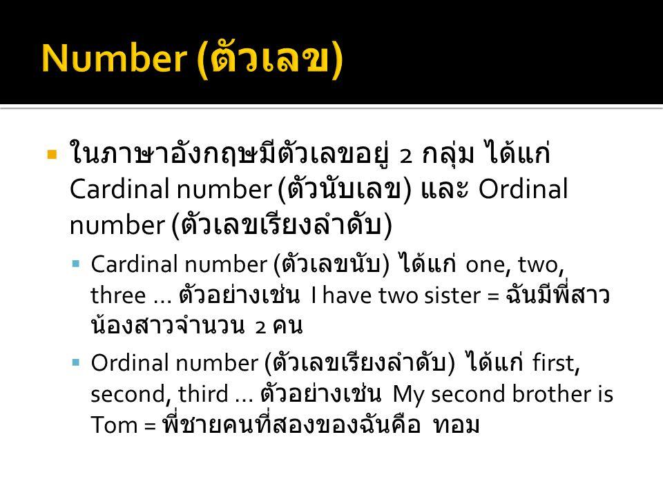 Number (ตัวเลข) ในภาษาอังกฤษมีตัวเลขอยู่ 2 กลุ่ม ได้แก่ Cardinal number (ตัวนับเลข) และ Ordinal number (ตัวเลขเรียงลำดับ)