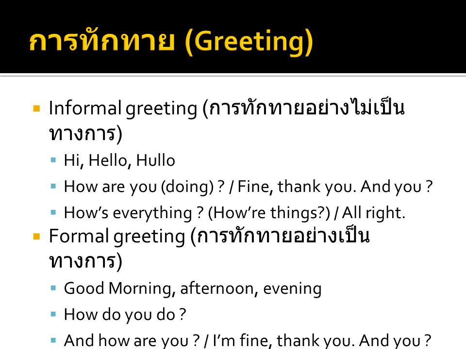 การทักทาย (Greeting) Informal greeting (การทักทายอย่างไม่เป็นทางการ)