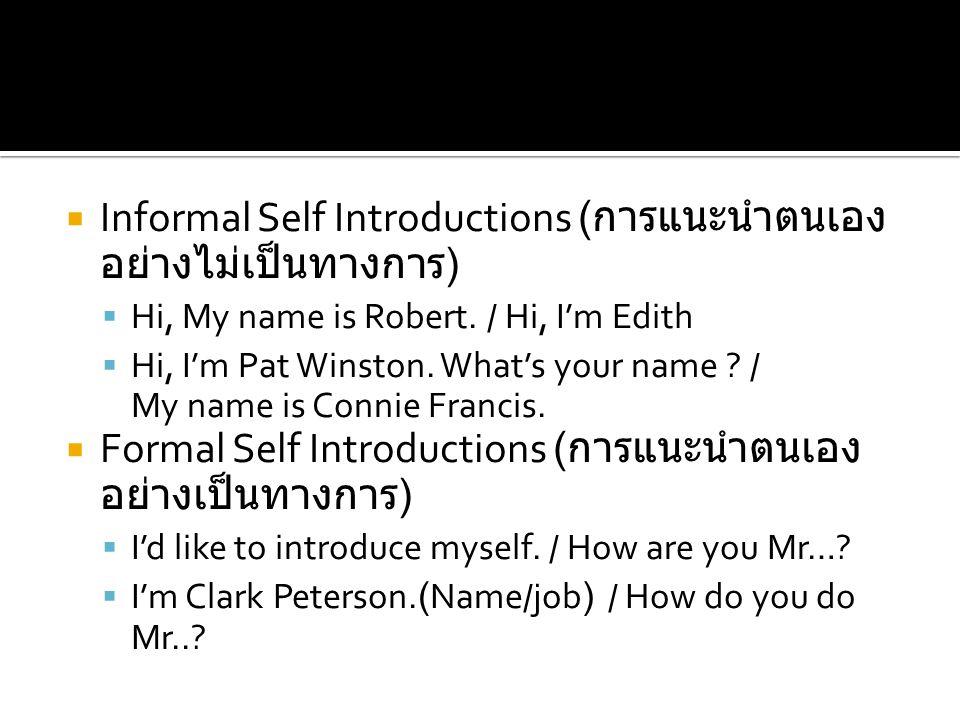 Informal Self Introductions (การแนะนำตนเองอย่างไม่เป็นทางการ)