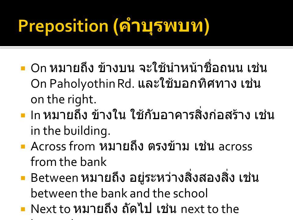 Preposition (คำบุรพบท)