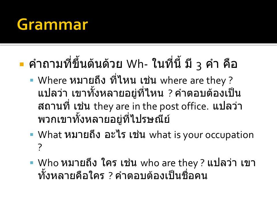 Grammar คำถามที่ขึ้นต้นด้วย Wh- ในที่นี้ มี 3 คำ คือ