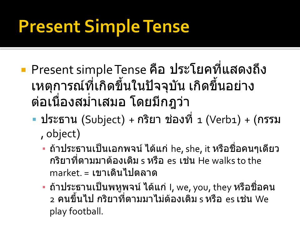 Present Simple Tense Present simple Tense คือ ประโยคที่แสดงถึงเหตุการณ์ที่เกิดขึ้นในปัจจุบัน เกิดขึ้นอย่างต่อเนื่องสม่ำเสมอ โดยมีกฎว่า.
