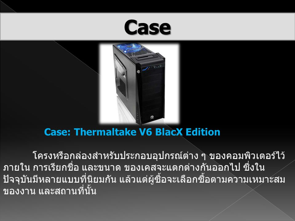 Case: Thermaltake V6 BlacX Edition