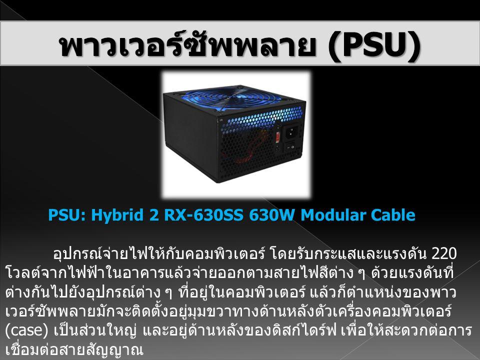 พาวเวอร์ซัพพลาย (PSU) PSU: Hybrid 2 RX-630SS 630W Modular Cable
