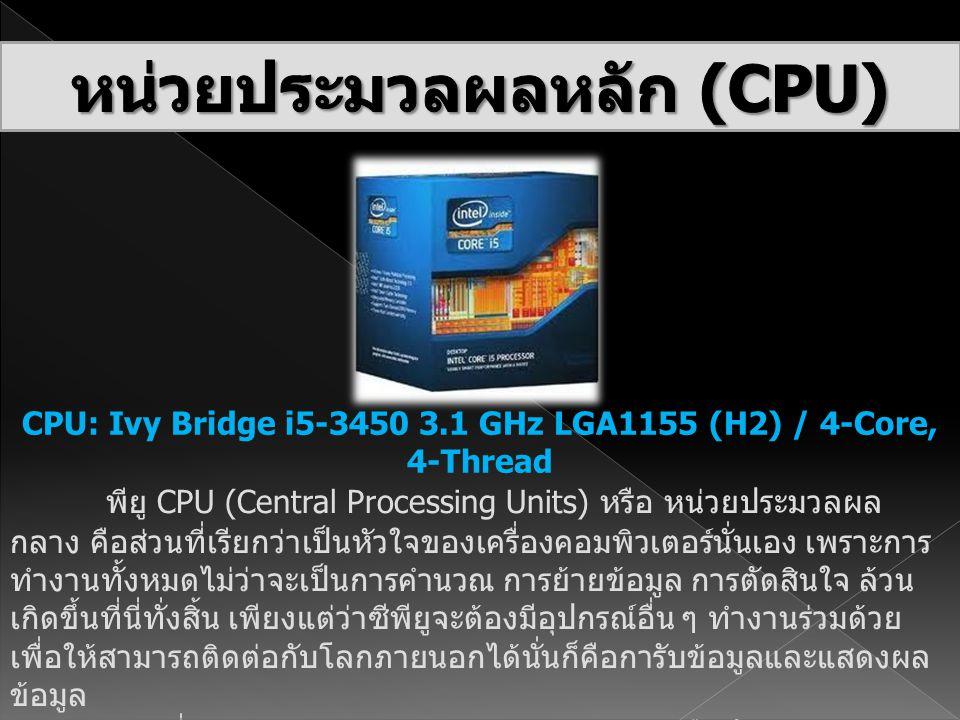 หน่วยประมวลผลหลัก (CPU)