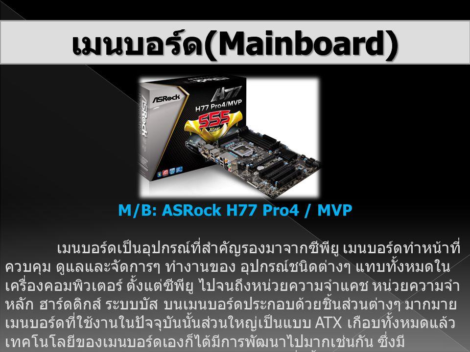 เมนบอร์ด(Mainboard) M/B: ASRock H77 Pro4 / MVP