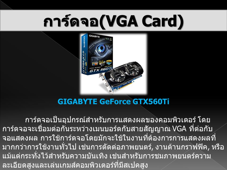 GIGABYTE GeForce GTX560Ti