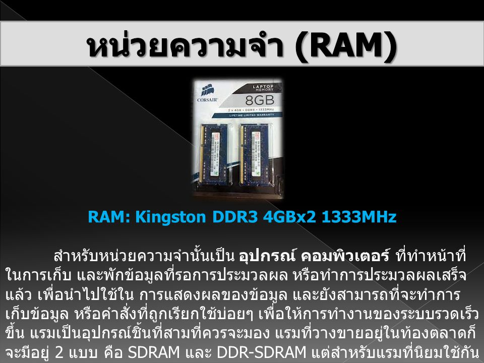 RAM: Kingston DDR3 4GBx2 1333MHz