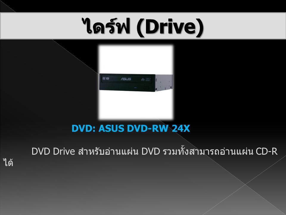 ไดร์ฟ (Drive) DVD: ASUS DVD-RW 24X