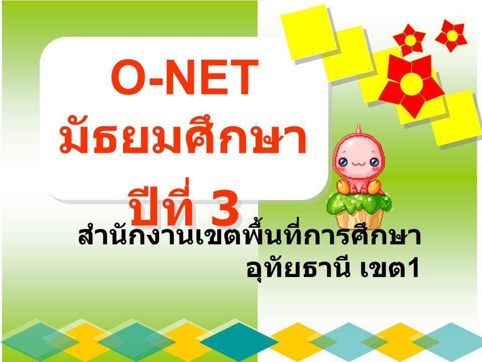 O-NET มัธยมศึกษาปีที่ 3