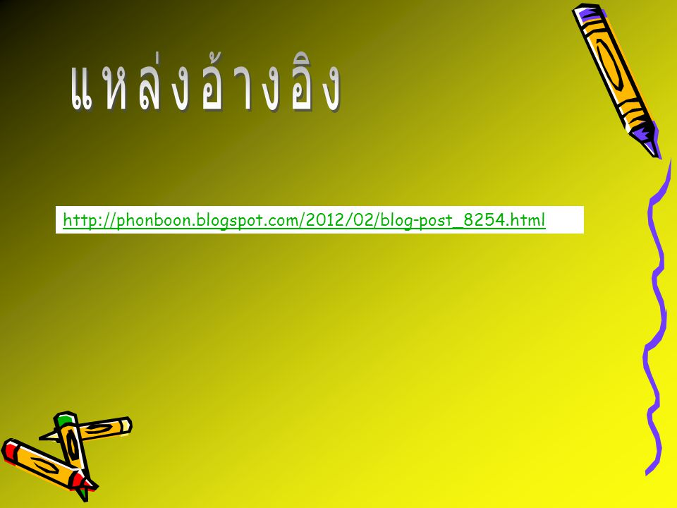 แหล่งอ้างอิง http://phonboon.blogspot.com/2012/02/blog-post_8254.html