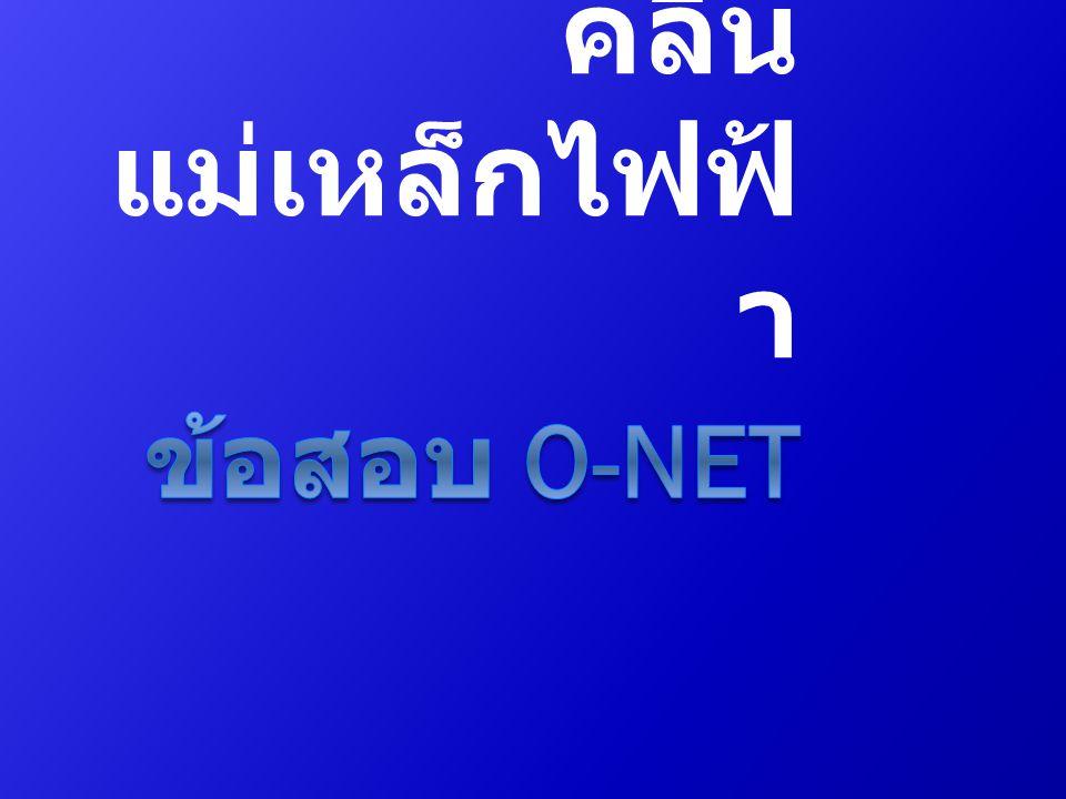 คลื่นแม่เหล็กไฟฟ้า ข้อสอบ o-Net
