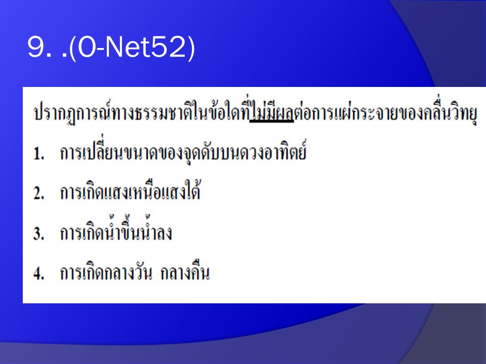 9. .(O-Net52)