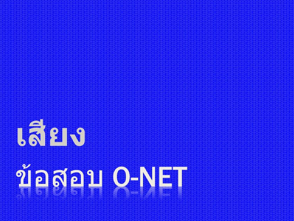 เสียง ข้อสอบ o-Net