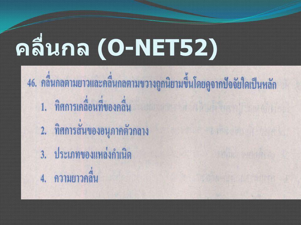 คลื่นกล (O-NET52)
