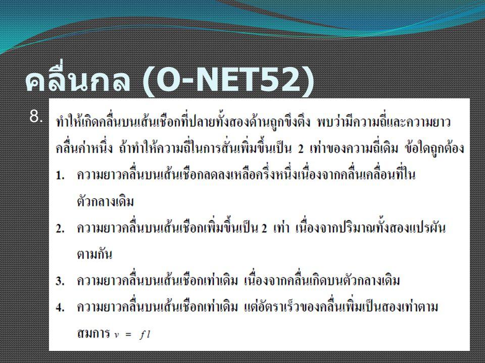 คลื่นกล (O-NET52) 8.