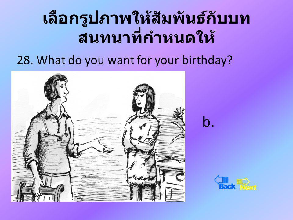 เลือกรูปภาพให้สัมพันธ์กับบทสนทนาที่กำหนดให้