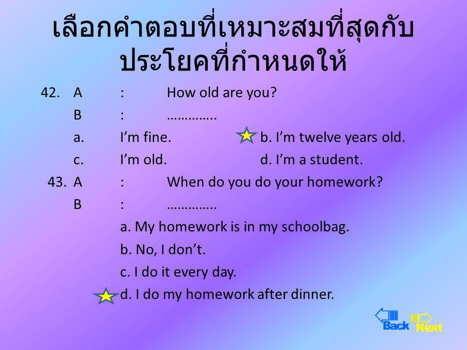 เลือกคำตอบที่เหมาะสมที่สุดกับประโยคที่กำหนดให้