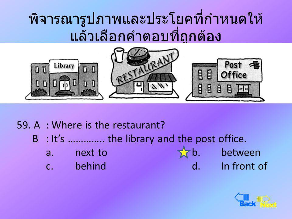 พิจารณารูปภาพและประโยคที่กำหนดให้แล้วเลือกคำตอบที่ถูกต้อง