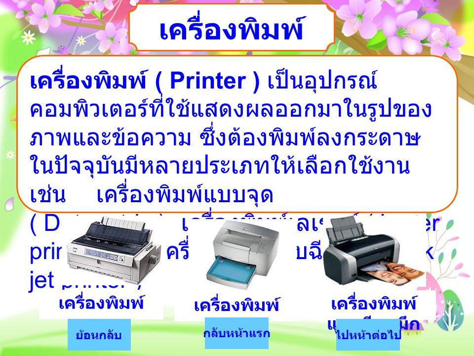 เครื่องพิมพ์แบบฉีดหมึก