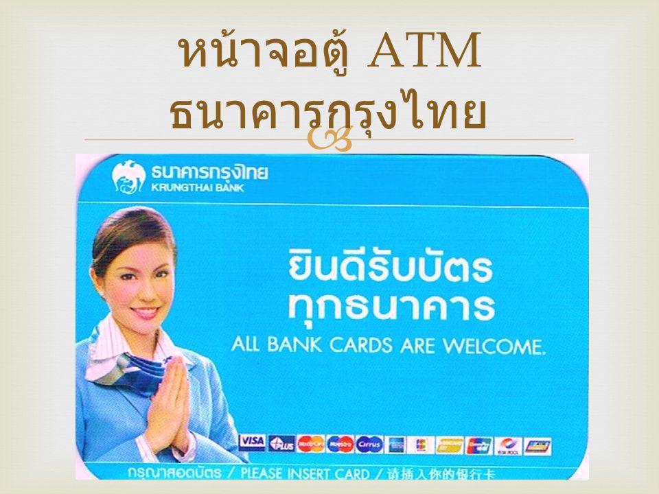 หน้าจอตู้ ATM ธนาคารกรุงไทย