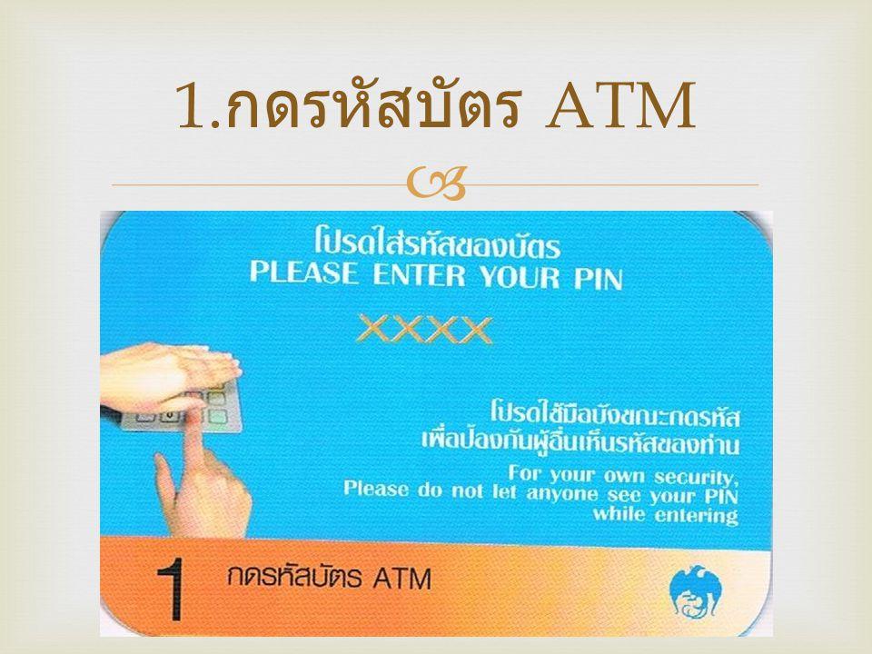 1.กดรหัสบัตร ATM