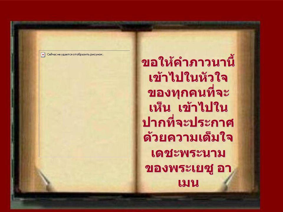 เดชะพระนามของพระเยซู อาเมน