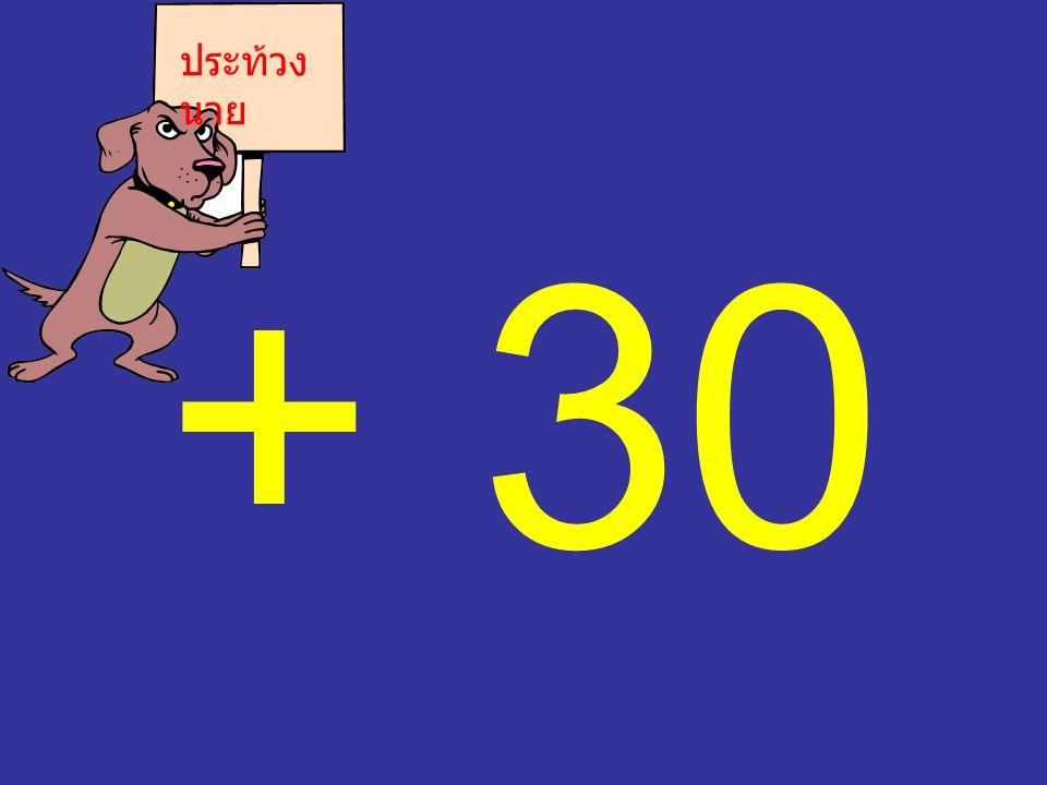 ประท้วงนาย + 30