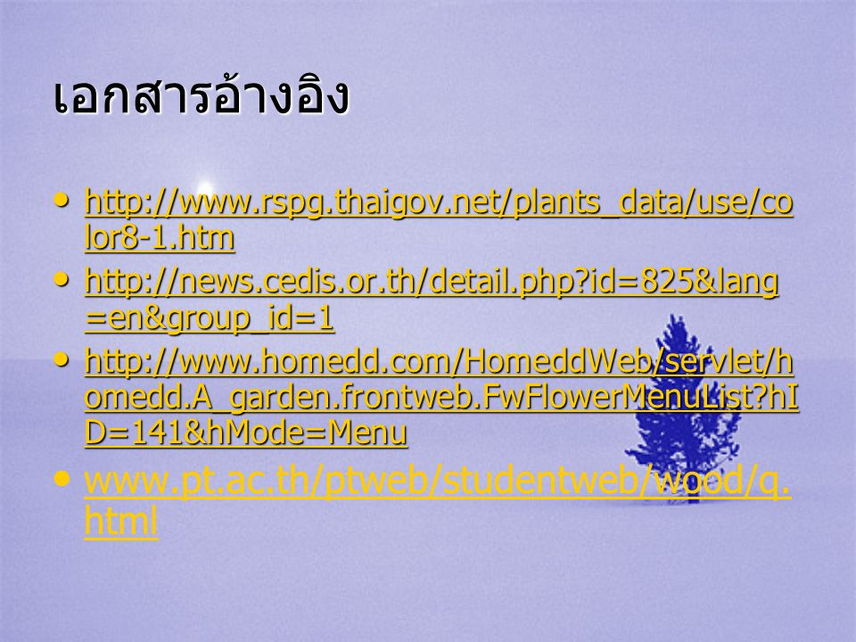 เอกสารอ้างอิง www.pt.ac.th/ptweb/studentweb/wood/q.html