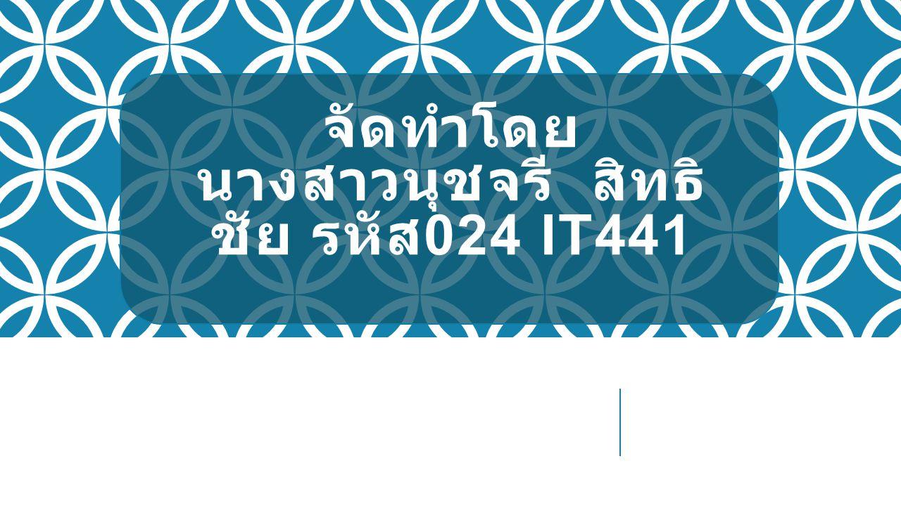 จัดทำโดย นางสาวนุชจรี สิทธิชัย รหัส024 IT441