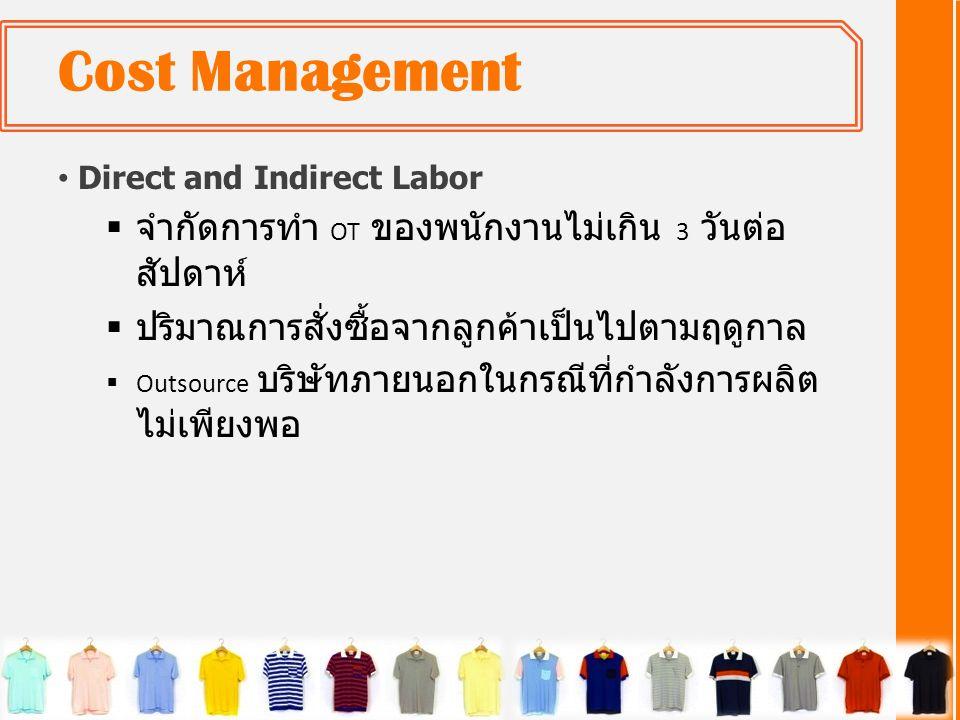 Cost Management จำกัดการทำ OT ของพนักงานไม่เกิน 3 วันต่อสัปดาห์