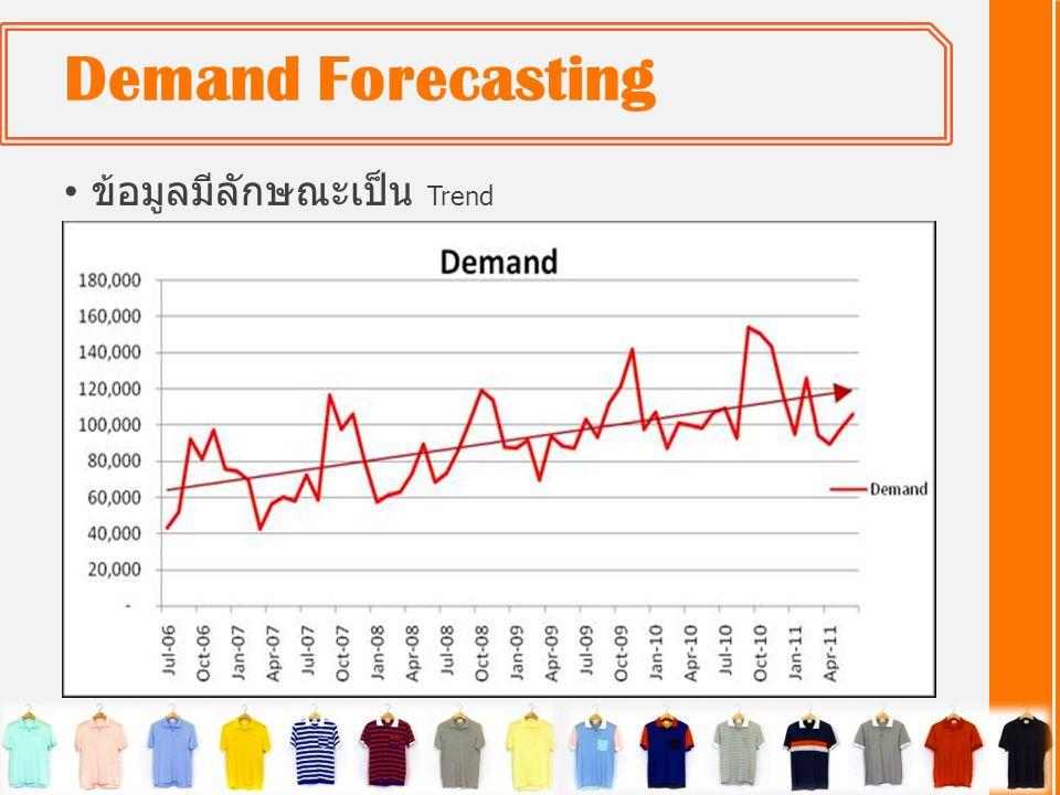 Demand Forecasting ข้อมูลมีลักษณะเป็น Trend