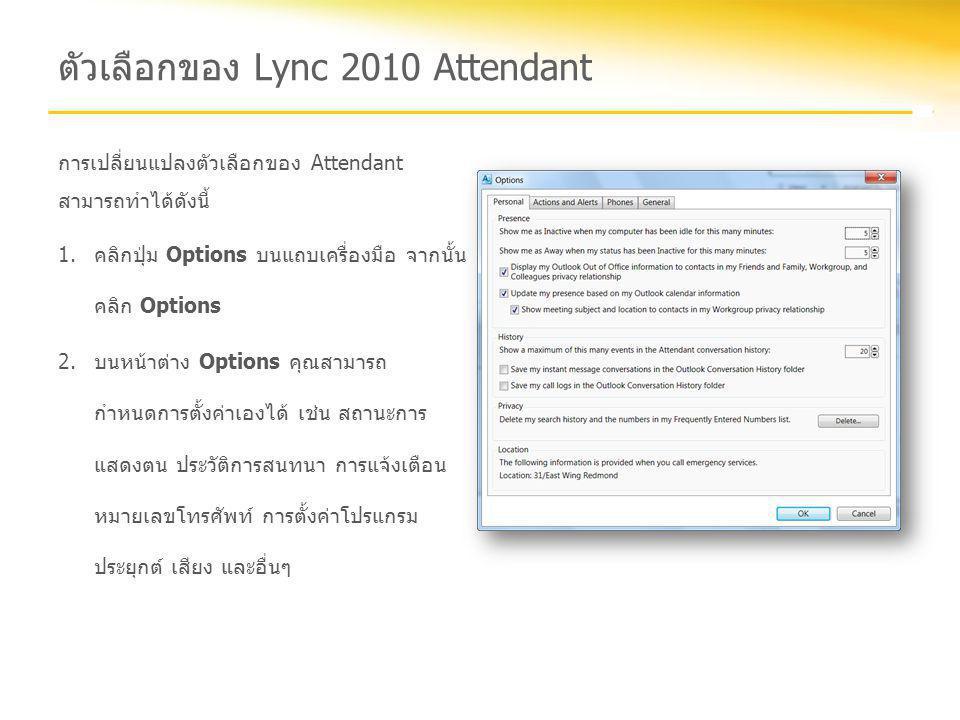 ตัวเลือกของ Lync 2010 Attendant