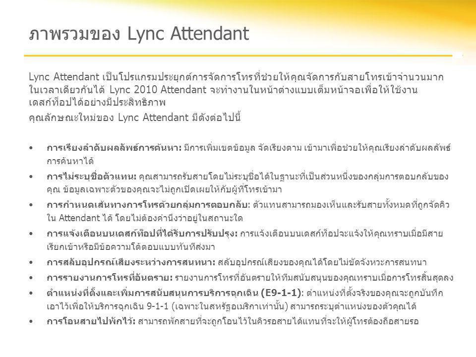 ภาพรวมของ Lync Attendant