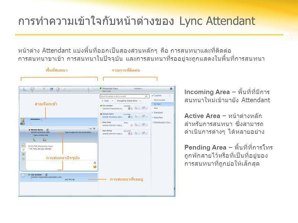 การทำความเข้าใจกับหน้าต่างของ Lync Attendant