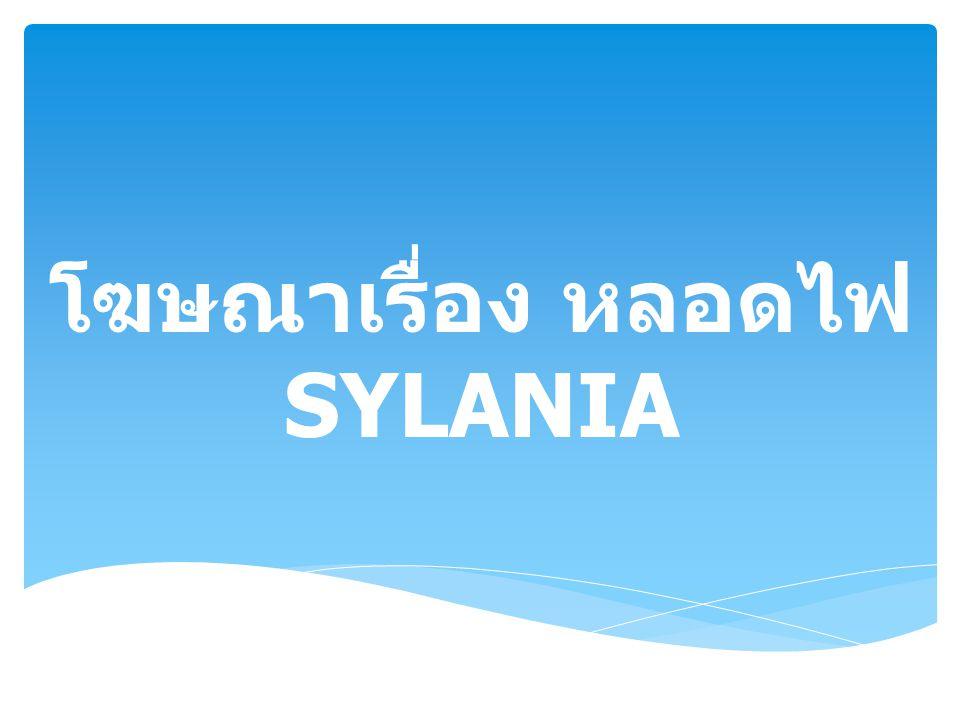 โฆษณาเรื่อง หลอดไฟ SYLANIA